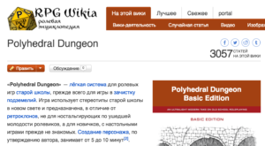 Polyhedral Dungeon Russian RPG Wikia